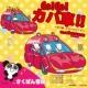 clearance Go!Go!カバ車!! ~「カバ車」イメージソング~ /さくぱん音頭 (A cappella)