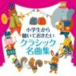 ウィーン・フィルハーモニー管弦楽団/小澤征爾 ラデツキー行進曲  作品228