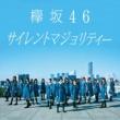 欅坂46 サイレントマジョリティー (Special Edition)