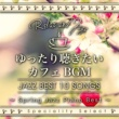 Cafe lounge Jazz ゆったり聴きたいカフェBGM~Spring Jazz Piano Best~