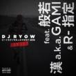 DJ RYOW ビートモクソモネェカラキキナ 2016 REMIX feat.般若, 漢 a.k.a. GAMI & R-指定