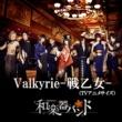和楽器バンド Valkyrie-戦乙女-
