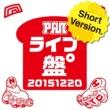 PAN ライブ盤° ~20151220~ (ショートバージョン)