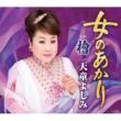 天童よしみ 女のあかり(MV)