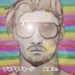 店長Jr./shinichi チャチャチャージ (feat. shinichi)