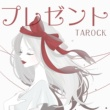 TAROCK プレゼント