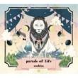 asobius parade of life