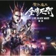聖飢魔II 全席死刑 -LIVE BLACK MASS 東京-