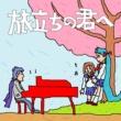 彩木雅夫 旅立ちの君へ (feat. 初音ミク&MEIKO&KAITO)