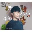 ソ・イングク 君という季節 (Japanese ver.)