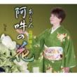 島津亜矢 阿吽(あうん)の花(MV)