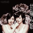 NMB48 「甘噛み姫」通常盤Type-A