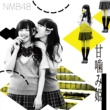 NMB48 「甘噛み姫」劇場盤