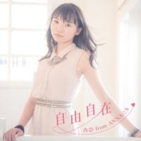 杏奈 from ANNA☆S 自由自在