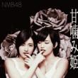 NMB48 甘噛み姫