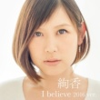 絢香 I believe 2016 ver.(from「THIS IS ME~絢香 10th anniversary BEST~」)