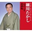 細川たかし スーパー・カップリング・シリーズ 心のこり/北酒場