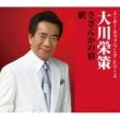 大川栄策 スーパー・カップリング・シリーズ さざんかの宿/駅