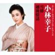 小林幸子 スーパー・カップリング・シリーズ 雪椿/越後情話