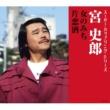 宮史郎 スーパー・カップリング・シリーズ 女のみち/片恋酒