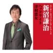 新沼謙治 スーパー・カップリング・シリーズ ヘッドライト/津軽恋女