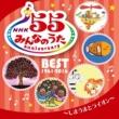 加藤千晶 NHK みんなのうた 55 アニバーサリー・ベスト ~しまうまとライオン~