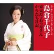 島倉千代子 スーパー・カップリング・シリーズ 東京だョおっ母さん/からたち日記
