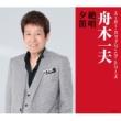 舟木一夫 スーパー・カップリング・シリーズ 絶唱/夕笛