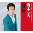 舟木一夫 スーパー・カップリング・シリーズ 高校三年生/学園広場