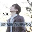 Daiki 誰にも譲れない夢がある