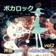 緒方恵美 ボカロック 神曲 collection vol2