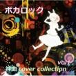 緒方恵美 ボカロック 神曲 collection vol1