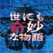 蓜島 邦明 メインタイトル (ガラモン・ソング)