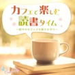 Moonlight Jazz Blue & JAZZ PARADISE ハッピー(Happy)