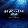 岩代太郎 映画「探偵ミタライの事件簿 星籠の海」オリジナル・サウンドトラック