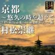村松崇継 京都~悠久の時を超えて(BS朝日『京都ぶらり歴史探訪』テーマ曲)