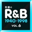 ボビー・ウーマック オリジナル!永遠のR&B VOL6 1970年~