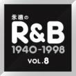 アトランティック・スター オリジナル!永遠のR&B VOL8 1980年~