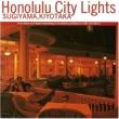 杉山清貴 Honolulu City Lights(デジタル・リマスター)