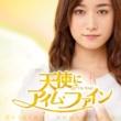 "TOKMA 「天使に""アイム・ファイン""」オリジナル・サウンドトラック"