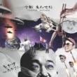 十影/たなけん 十影ANTHEM (feat. たなけん)