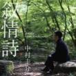 中村圭介 ホルベルグ組曲  Op. 40: 1. 前奏曲
