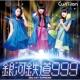 Cupitron 銀河鉄道999