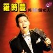 Shi Feng Lou/Chang Hsiu Ching Ai De Jiao Bu Sheng