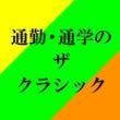 延原武春 指揮、テレマン室内管弦楽団 主よ人の望みの喜びよ(J.S.バッハ)