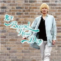 須磨孝仁 君とBrand New Day