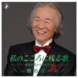 菅原洋一 私のこころに残る歌 -82才の私からあなたへ-