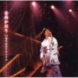 香西かおり 15周年記念リサイタル [Live At 中野サンプラザ]