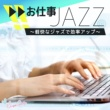 Moonlight Jazz Blue トゥ・ラブ・ユー・モア(To Love You More)