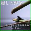 リラックスサウンドプロジェクト 揺れる想い Originally Performed By ZARD (ししおどしとオカリナのハーモニー)